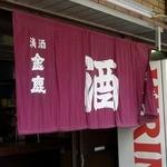 13053477 - お店の暖簾です。 真ん中に大きく「酒」って書いてありますね。 シンプルですよね。 いい感じです。 さあ、美味しいお酒を飲みに入りましょうか。