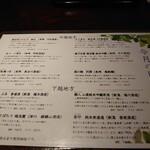130531109 - 日本酒メニュー裏