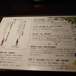 130531111 - 日本酒メニュー表