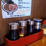 麺や天鳳 - 調味料