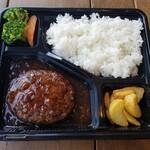 肉バル 大樹 - ハンバーグ(オニオンソース)弁当