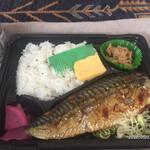 ふみきり - サバ塩弁当 600円