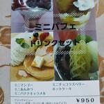 枯山水 - ミニパフェシリーズ