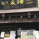 麺処 夏海 - 看板
