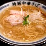 特級中華そば 凪 - 塩中華そば(750円)