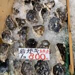 ヤマサ水産 - 島根県産の岩牡蠣(隠岐?)