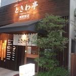 ときわ亭 東照宮店