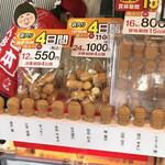 吉本キャラクター人形焼カステラ - 吉本キャラクター人形焼カステラ 本店