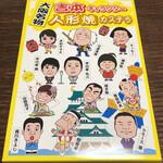 Yoshimotokyarakutaningyouyakikasutera - 吉本キャラクター人形焼カステラ