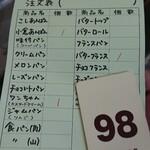 130560974 - 注文表と受付札