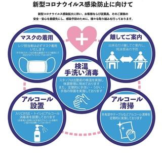 新型コロナウィルス感染防止に向けて