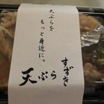 天ぷらすずき -