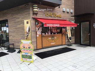 ベルビーチ 本店 - お店は移転されてた