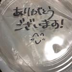 鉄板酒処 はな家 - その他写真:ステーキの蓋に書かれていたメッセージ