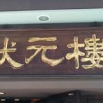Shanghai Dining 状元樓 - 看板