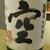もと井 - ドリンク写真:冷酒:蓬莱泉 空 純米大吟醸 秘蔵酒十年熟成。     2020.05.09