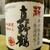 もと井 - ドリンク写真:冷酒・徳利:真野鶴 純米原酒無濾過生 日本酒度+20以上、旨味の有る超辛口です。     2020.05.09