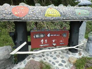 竹やぶ 箱根店 - 道沿いの看板