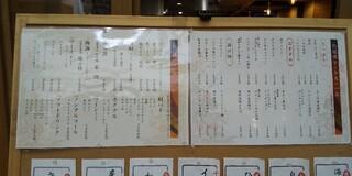 京の串揚げ 祇園囃子 - メニュー