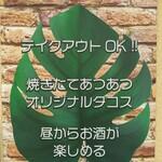 ケーズ タコス&タピオカ -