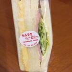 手作りパン キムラヤベーカリー - サンドイッチ(卵とハムレタス)