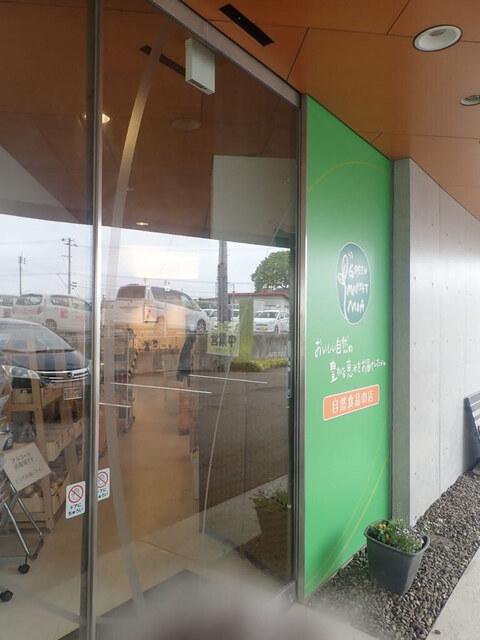 グリーン マーケット MOA 八乙女店 - 八乙女駅近くの 東北療院にあるミャ