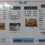 130608770 - menu