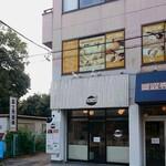 上尾ごはん - 上尾駅西口近くの店舗