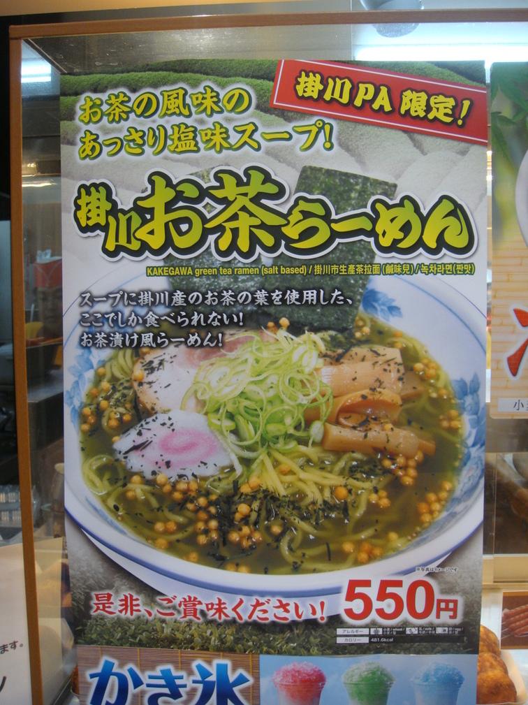 ピーターパン 新東名掛川パーキングエリア下り店