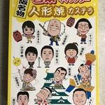 Yoshimotokyarakutaningyouyakikasutera - 吉本キャラクター人形焼カステラ  16ケ入り 800円(税込)‥‥半額セールで400円