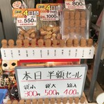 Yoshimotokyarakutaningyouyakikasutera - 本日半額セール