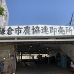 鎌倉市農協連即売所 -