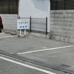 鯛焼工房 やきやきや - 駐車場