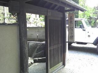 蕎麦 阿き津 - 店の入り口