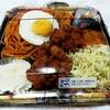 かつや - 料理写真:ナポリタンから揚げチキンカツ弁当