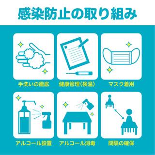 【お知らせ】感染防止の取り組み