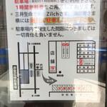 かねまつ - 駐車場案内図