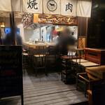 焼肉カルビ堂 源 -