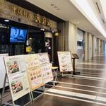天府城 - お店の外観  横浜みなとみらいグランドセントラルテラスの2階にある中華料理屋。 たぶん四川料理。