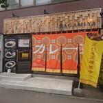さっぽろルーカレーNAGAMIYA - 店舗外観