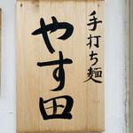 手打ち麺 やす田 - 外観1