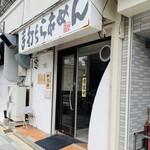 手打ち麺 やす田 - 外観2