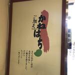 ゴチソウドコロカネハチ - 看板