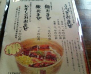 山椒の木 -