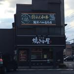 レッケルバルト栃木本店 -