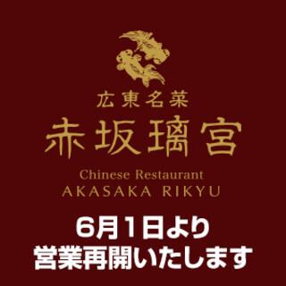 6月1日(月)より、営業再開いたします。