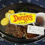 デニーズ - 大盛り カットステーキ(約190g) (税込1,483円)がテイクアウト20%オフで1,165円