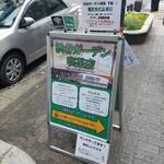 渋谷ガーデン喫茶 -