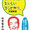 Mitatakewaka - 料理写真: