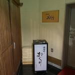 焼肉亭おぐり - 入口